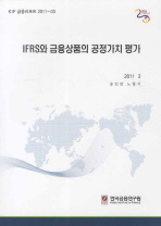 IFRS와 금융상품의 공정가치평가