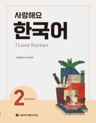사랑해요 한국어(I Love Korean). 2(WB)