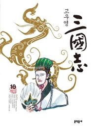 고우영 삼국지. 10