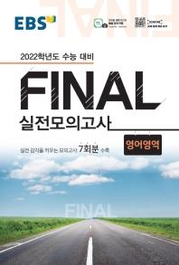 EBS 고등 영어영역 Fianal 실전모의고사(2021)(2022 수능대비)