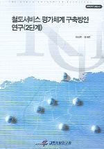 철도서비스 평가체계 구축방안연구(2단계)