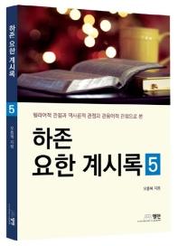 하존 요한 계시록. 5