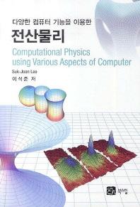 다양한 컴퓨터 기능을 이용한 전산물리