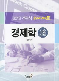다이어트 경제학 보충자료(객관식)(2012)