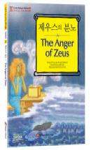제우스의 분노(THE ANGER OF ZEUS)