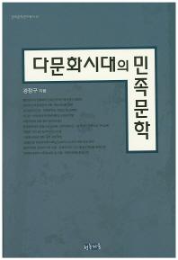 다문화시대의 민족문학