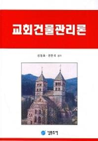 교회건물관리론