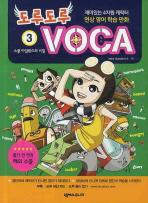 도루도루 VOCA. 3: 스쿨 아일랜드의 비밀