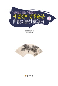 세설신어성휘운분(상)