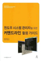 윈도우 시스템 관리자를 위한 커맨드라인 활용 가이드