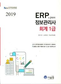 Erp + pass 정보관리사 회계 1급(2019)