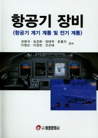 항공기 계기 계통 및 전기 계통 항공기 장비