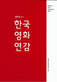 한국영화연감(2014)