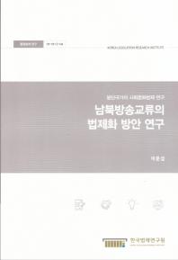 남북방송교류의 법제화 방안 연구
