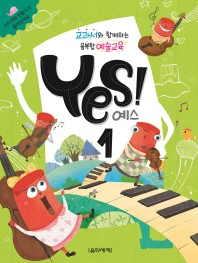 교과서와 함께하는 융복합 예술교육 예스(Yes)!. 1