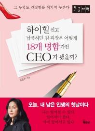 하이힐을 신고 납품하던 김 과장은 어떻게 18개 명함 가진 CEO가 됐을까?(큰글자책)