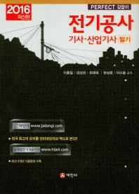 전기공사기사 산업기사 필기(2016)