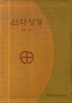 신약성경(영한대조)(금장색인)(46판)(250250)