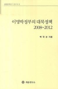 이명박정부의 대북정책 2008-2012