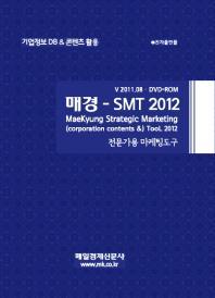 매경 SMT(2012)