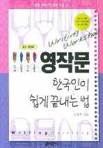 꼬불꼬불 영작문 한국인이 쉽게 끝내는 법