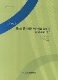 청소년 문제행동 저연령화 실태 및 정책과제 연구(2013)