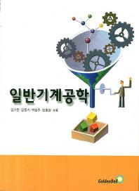 일반기계공학