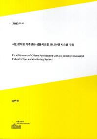 시민참여형 기후변화 생물지표종 모니터링 시스템 구축