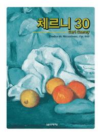 음악세계 체르니 30