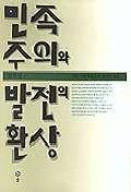 민족주의와 발전의 환상