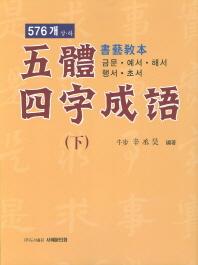 오체사자성어(하) 576개 서예교본