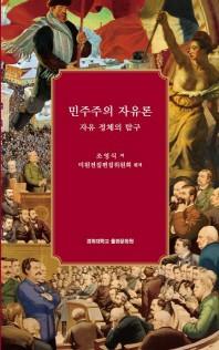 민주주의 자유론: 자유 정체의 탐구