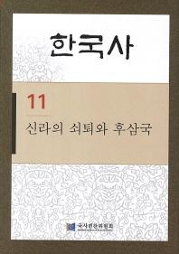 한국사. 11: 신라의 쇠퇴와 후삼국