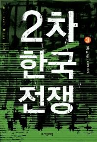2차 한국전쟁 3