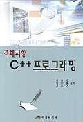 객체지향 C++ 프로그래밍