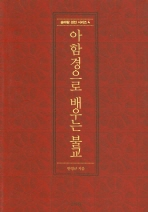 아함경으로 배우는 불교
