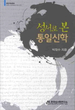 성서로 본 통일신학