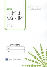 건강사정 실습지침서(학생용)