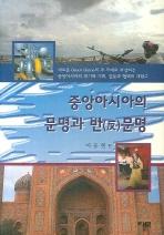 중앙아시아의 문명과 반문명