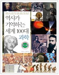 역사가 기억하는 세계 100대 과학