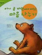 아기 곰 바핀에게 배우는 마음 나누기