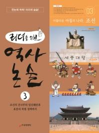 리더를 위한 역사 논술. 3: 조선 건국부터 임진왜란과 효종의 북벌 정책까지