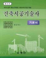 새로쓴 건축시공기술사 기본서