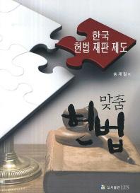맞춤 헌법: 한국 헌법 재판 제도