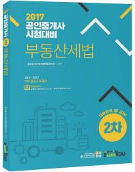 부동산세법(공인중개사 2차 시험대비)(2017)
