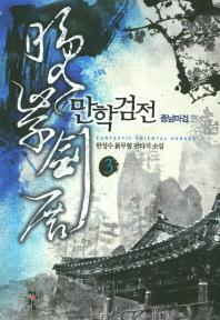 만학검전. 3: 종남마검 편