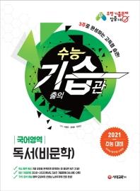 수능 기습 고등 국어영역 독서(비문학)(2020)(2021 수능대비)