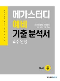 메가스터디 고등 국어영역 독서 고1 예비 기출분석서 4주 완성(2021)