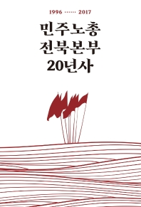 민주노총전북본부 20년사