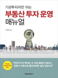 기관투자자만 아는 부동산 투자 운영 매뉴얼